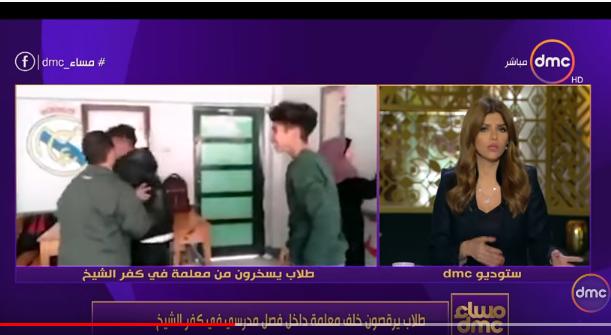 بالفيديو  تعليق قوي من إيمان الحصري على فيديو رقص طلاب داخل فصل بكفر الشيخ