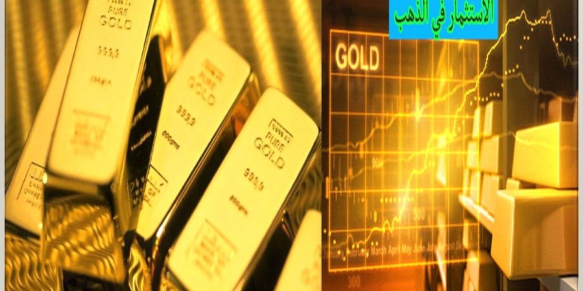 """انخفاض أسعار الذهب بسبب """"كورونا"""""""