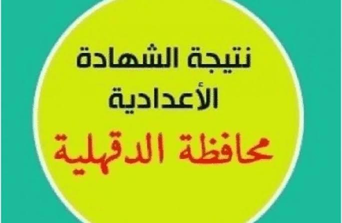 نتيجة الشهادة الاعدادية محافظة الدقهلية 2020 الترم الأول برقم الجلوس ظهرت الان