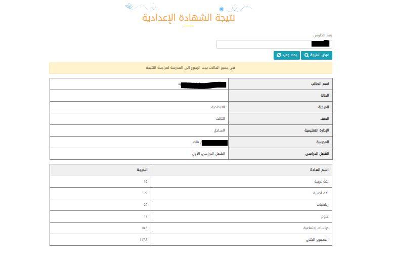 نتيجة الشهادة الإعدادية محافظة القاهرة 2020 موقع نتائج الطلاب 1