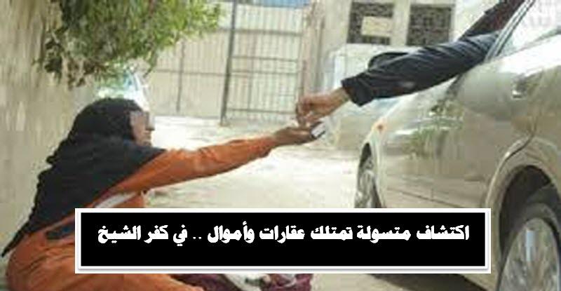 التدخل السريع   اكتشاف متسولة تمتلك عقارات وأموال .. في كفر الشيخ