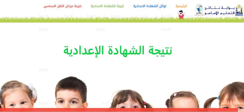 بوابة نتائج التعليم الأساسي محافظة القاهرة نتيجة الشهادة الإعدادية 2020