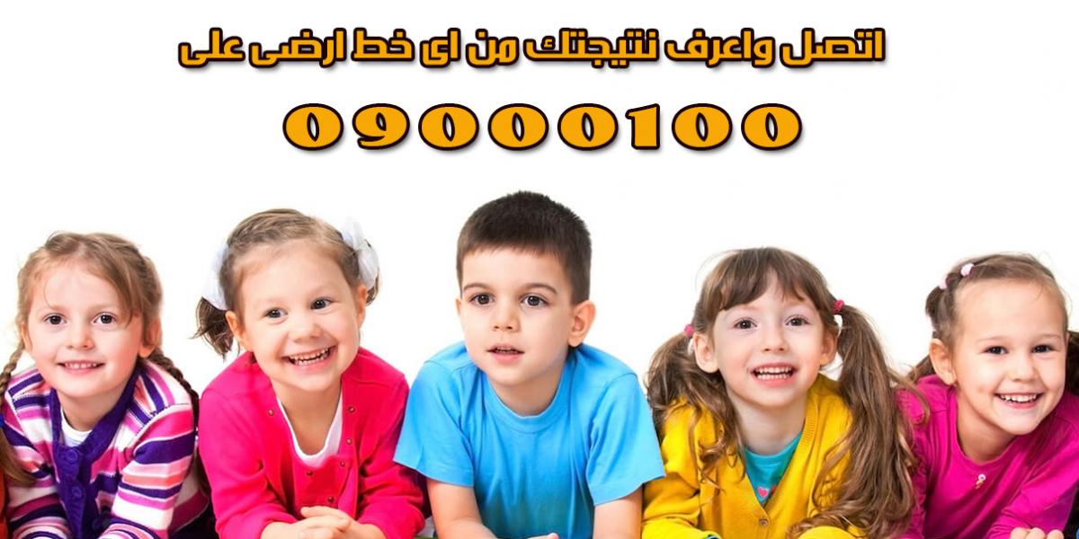 نتائج الامتحانات دخول بوابة نتائج التعليم الاساسي ٢٠٢٠ نتيجة الشهادة الاعدادية محافظة القاهرة برقم الجلوس
