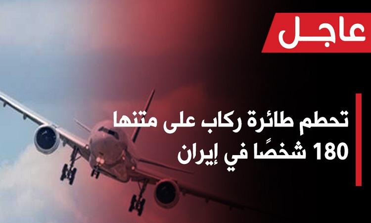 """عاجل بالفيديو """"مقتل 180 راكب"""" اللحظات الأولى لتحطم طائرة ركاب بإيران واستهداف قواعد عسكرية أمريكية بصواريخ باليستية إيرانية"""