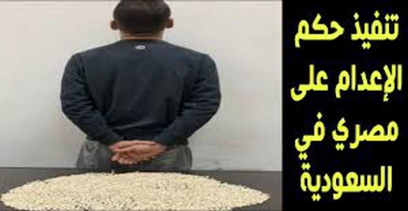 إعدام معمر القذافي المصري .. بأمر ملكي بالسعودية
