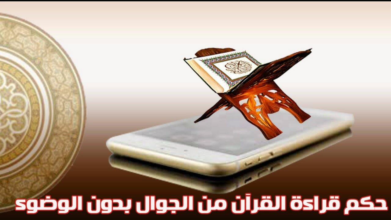 حكم قراءة القرآن من الموبايل بدون وضوء