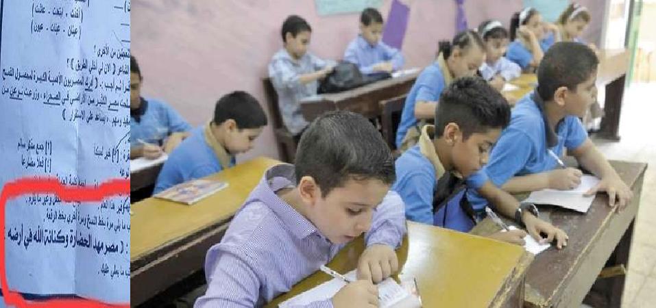 «تحريف في القرآن» خطأ فادح في امتحان اللغة الغربية للصف الخامس بالبحيرة.. ورد فعل سريع من التعليم.. صور