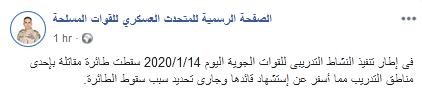 عاجل بالصور| سقوط طائرة مقاتلة مصرية منذ قليل واستشهاد قائدها.. وبيان عاجل من القوات المسلحة 1