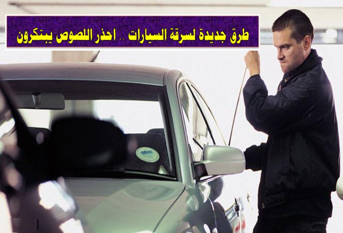 طرق جديدة لسرقة السيارات .. انتبهوا جيدًا .. اللصوص يبتكرون
