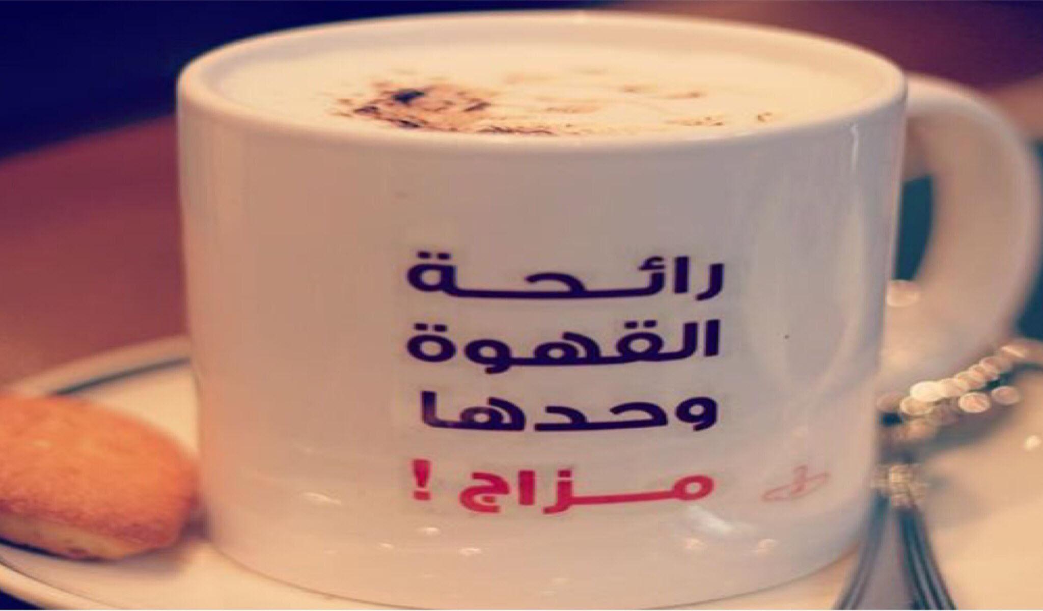 فوائد رائحة القهوة التي لا يعرفها الكثير