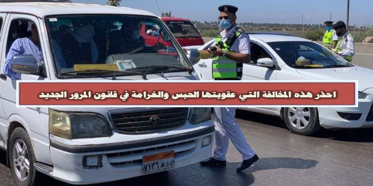احذر هذه المخالفة التي عقوبتها الحبس والغرامة في قانون المرور الجديد