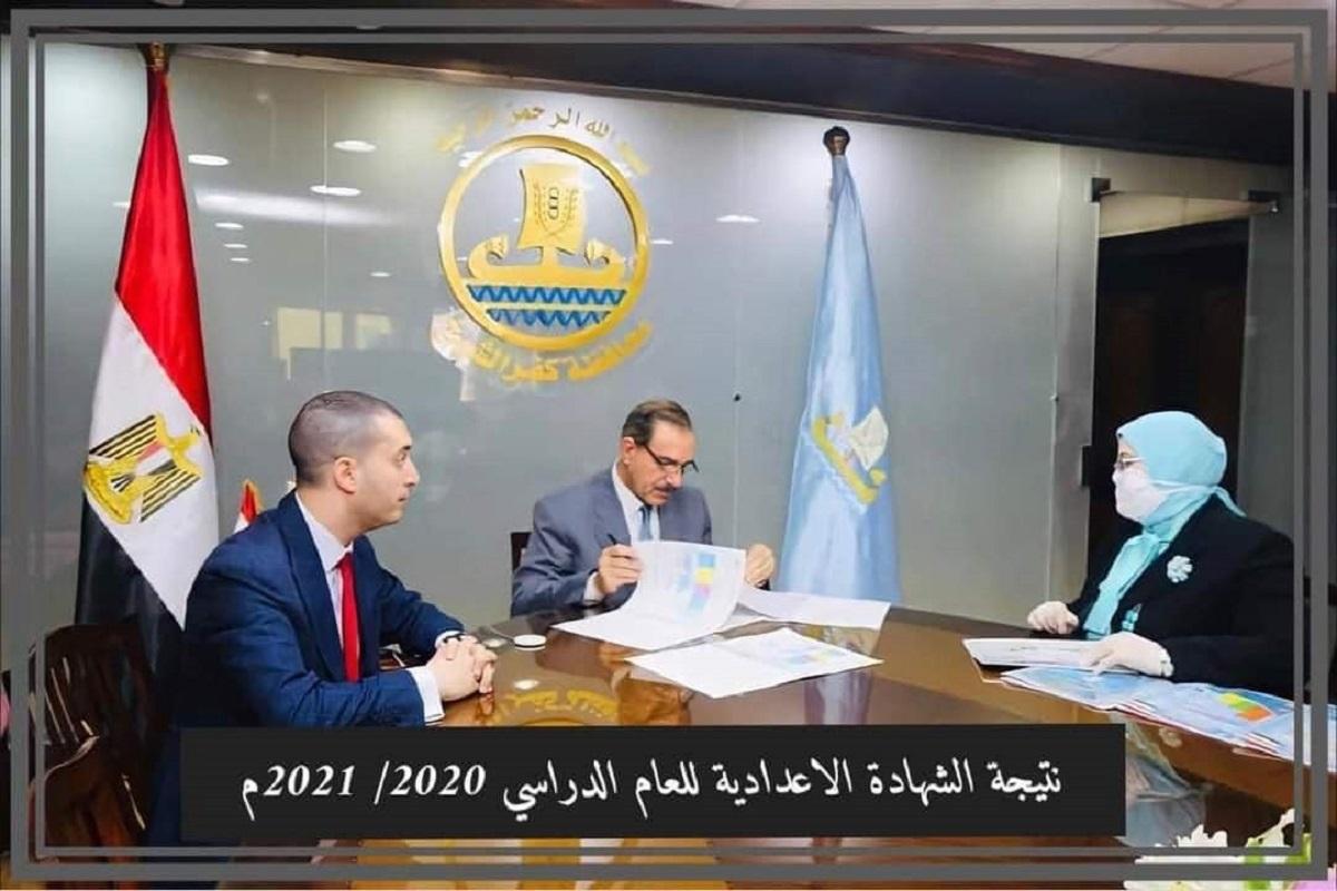 البوابة الالكترونية kfs control   نتيجة الشهادة الاعدادية كفر الشيخ 2021 برقم الجلوس الترم الأول ظهرت