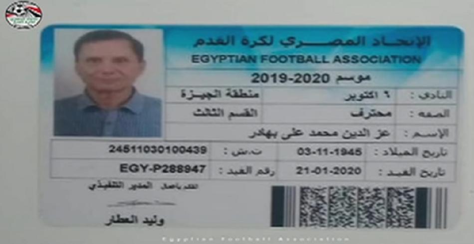 «عاوزين نرفع اسم مصر».. نادي مصري يتعاقد مع لاعب 75 عاماً وأول تعليق من النائب