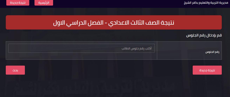 الآن| موقع مديرية التربية والتعليم بكفر الشيخ ظهور نتيجة الشهادة الاعدادية 2020 1