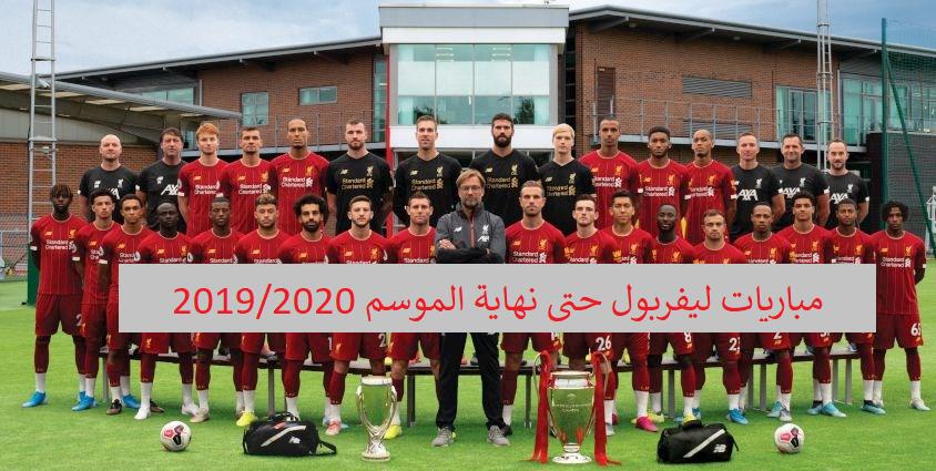 موعد مباريات ليفربول حتى نهاية الموسم 2020 – مباراة نوريتش سيتي القادمة