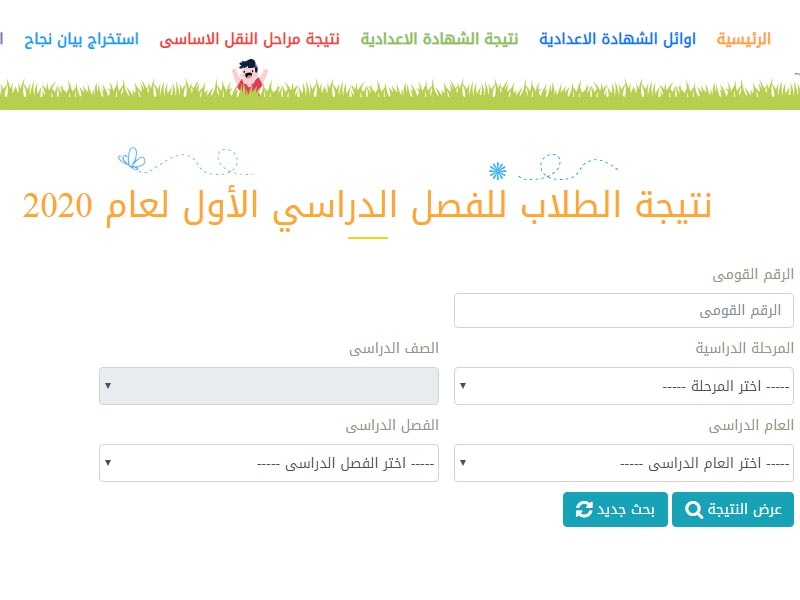نتيجة الصف الرابع الابتدائي 2020 محافظة القاهرة عبر رابط بوابة التعليم الأساسي