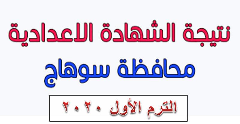 نتيجة الشهادة الإعدادية الترم الأول في محافظة سوهاج 2020