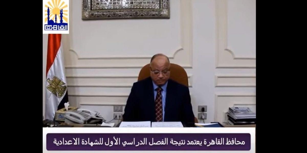 بوابة محافظة القاهرة نتيجة الإعدادية 2020 برقم الجلوس موقع مديرية التربية والتعليم