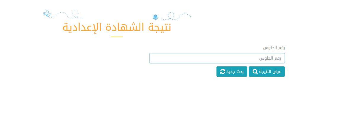 """الآن نتيجة الصف الثالث الإعدادي القاهرة cairo edu results برقم الجلوس """"بعد قليل"""""""