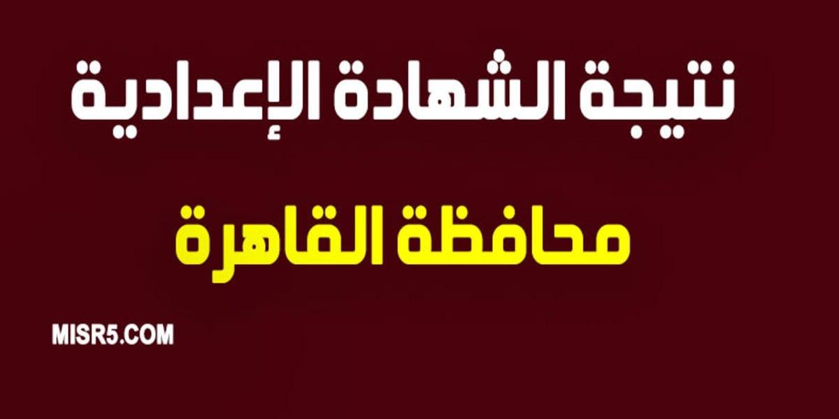 حالاً  نتيجة الشهادة الإعدادية 2020 محافظة القاهرة الترم الثاني بوابة التعليم الأساسي