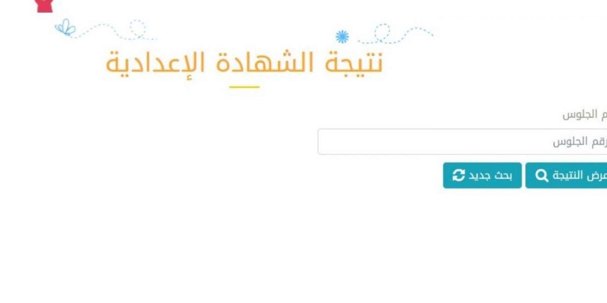 نتيجة الشهادة الإعدادية محافظة القاهرة 2020 موقع نتائج الطلاب