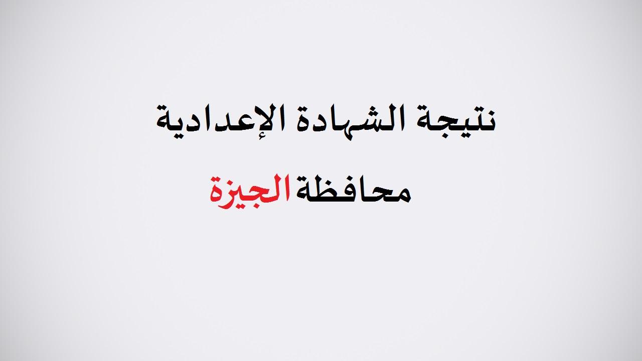 رابط جديد (شغال) لنتيجة الشهادة الاعدادية محافظة الجيزة الترم الأول 2020 بالاسم ورقم الجلوس ظهرت الآن