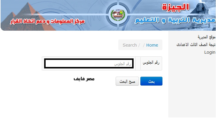 نتيجة ابحاث الشهادة الاعدادية محافظة الجيزة 2020