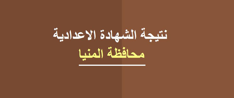 صدرت  نتيجة الشهادة الاعدادية محافظة المنيا 2020 برقم الجلوس مركز سمالوط وأبو قرقاص وجميع المراكز