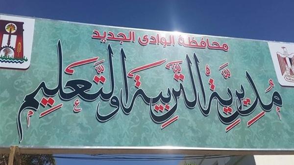 ظهرت: نتيجة الشهادة الاعدادية محافظة الوادي الجديد 2020 الترم الأول على موقع مديرية التربية والتعليم