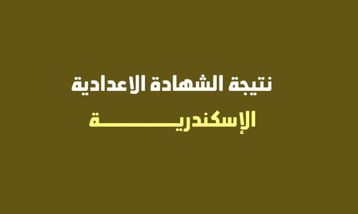 رابط فعال| نتيجة الشهادة الاعدادية محافظة الاسكندرية 2020 الترم الأول alex-edu.com موقع البوابة الالكترونية