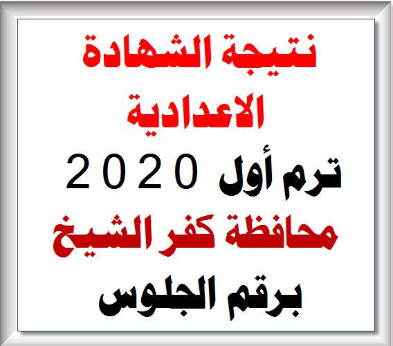 الآن نتيجة الشهادة الاعدادية ترم أول 2020 محافظة كفر الشيخ برقم الجلوس