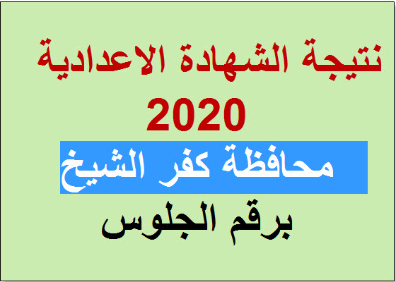 الآن نتيجة الشهادة الاعدادية 2020 محافظة كفر الشيخ برقم الجلوس