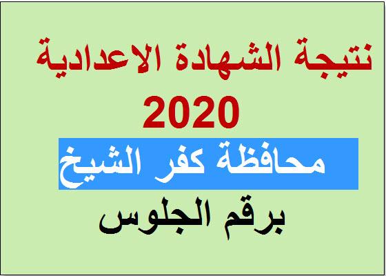 الأن نتيجة الشهادة الاعدادية 2020 محافظة كفر الشيخ برقم الجلوس