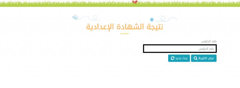 البوابة الإلكترونية ظهرت   نتيجة الشهادة الاعدادية محافظة الجيزة 2020 الترم الأول   فيتو 1