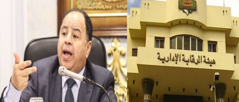 الرقابة الإدارية تُلقي القبض على رئيس مصلحة الضرائب .. وأول رد فعل من وزير المالية 1