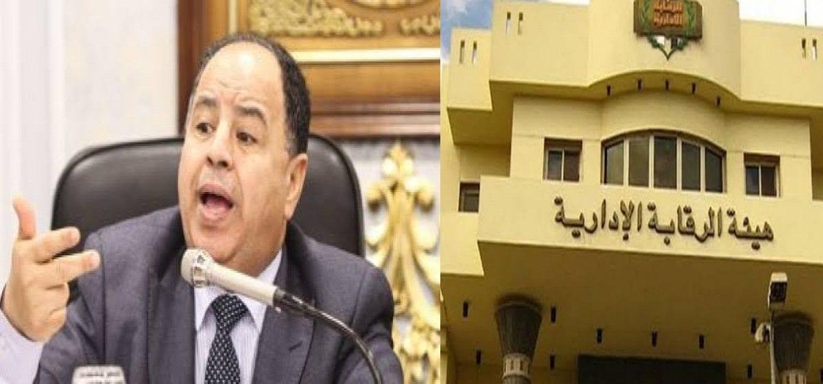 الرقابة الإدارية تُلقي القبض على رئيس مصلحة الضرائب .. وأول رد فعل من وزير المالية