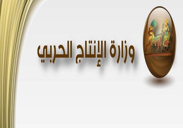 بالمستندات  الانتاج الحربي تُعلن عن وظائف جديدة لخرجي الجامعات المصرية.. إليكم التفاصيل والشروط