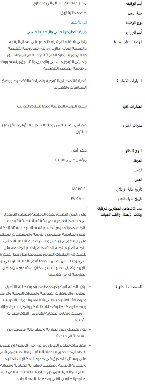 وظائف خالية في الحكومة المصرية لشهر فبراير 2020 3