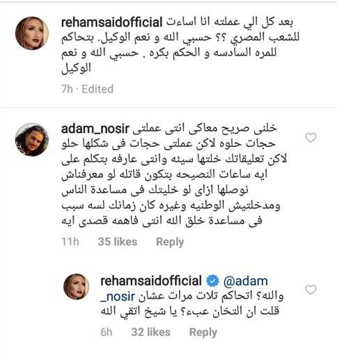 """تطور جديد لـ """" أزمة تصريحات الإعلامية ريهام سعيد """" عن مرضى السمنة 2"""