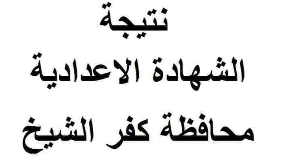 ظهرت الآن نتيجة الشهادة الإعدادية 2020 محافظة كفر الشيخ..نتيجة الصف الثالث الإعدادي 2