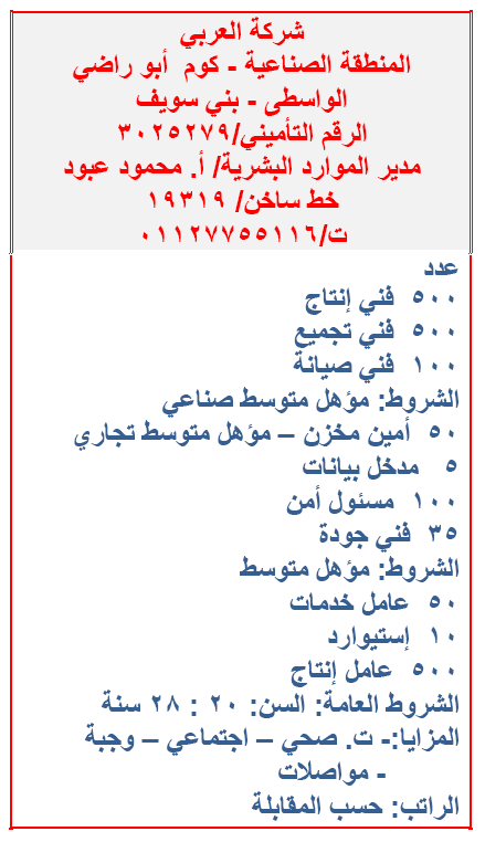 شركة العربي تطلب للتعين فوراً مئات الوظائف الشاغرة 1