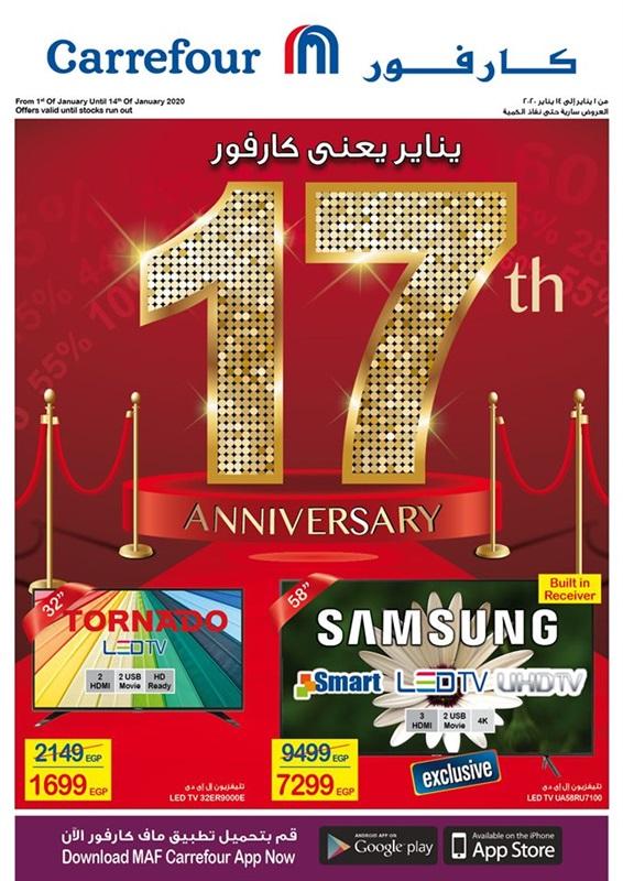 أحدث عروض كارفور مصر شهر يناير 2020 أقوى التخفيضات على السلع والأجهزة الكهربائية 2