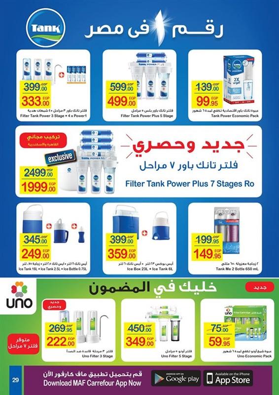 أحدث عروض كارفور مصر شهر يناير 2020 أقوى التخفيضات على السلع والأجهزة الكهربائية 21