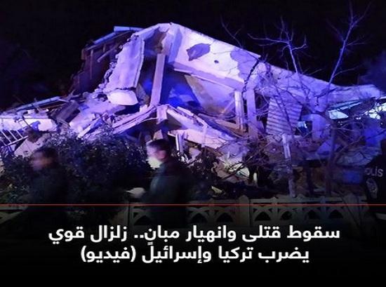 """عاجل بالفيديو """"قتلى وجرحى بالمئات"""" زلزال بمقدار 7 درجات يضرب تركيا وإسرائيل وعدة دول عربية وارتفاع أعداد القتلى وانهيار منازل"""