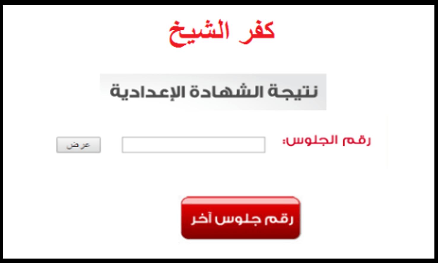 ظهرت الآن نتيجة الشهادة الإعدادية 2020 محافظة كفر الشيخ..نتيجة الصف الثالث الإعدادي