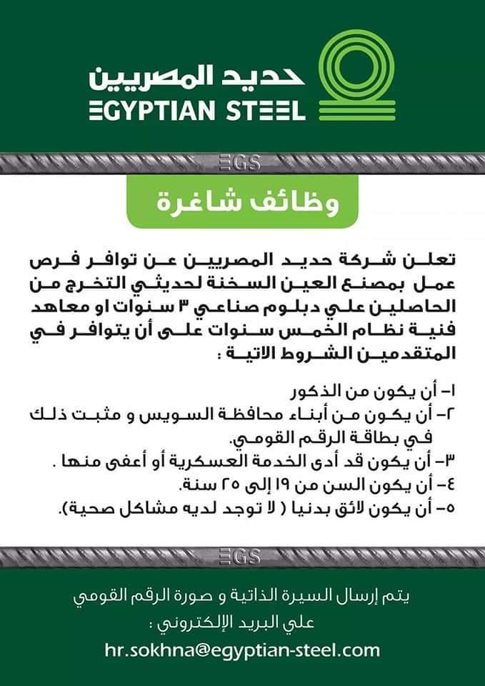 حديد المصريين يعلن عن وظائف خالية للمؤهلات المتوسطة 2