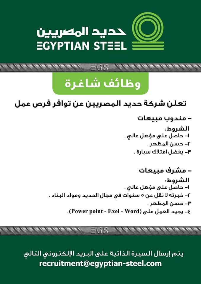 حديد المصريين يعلن عن وظائف خالية للمؤهلات المتوسطة 3