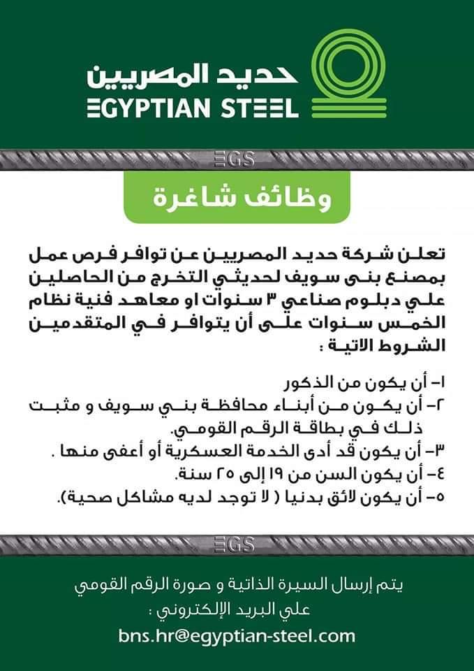 حديد المصريين يعلن عن وظائف خالية للمؤهلات المتوسطة 1