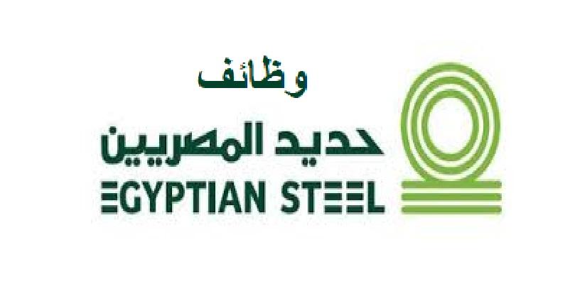 حديد المصريين يعلن عن وظائف خالية للمؤهلات المتوسطة