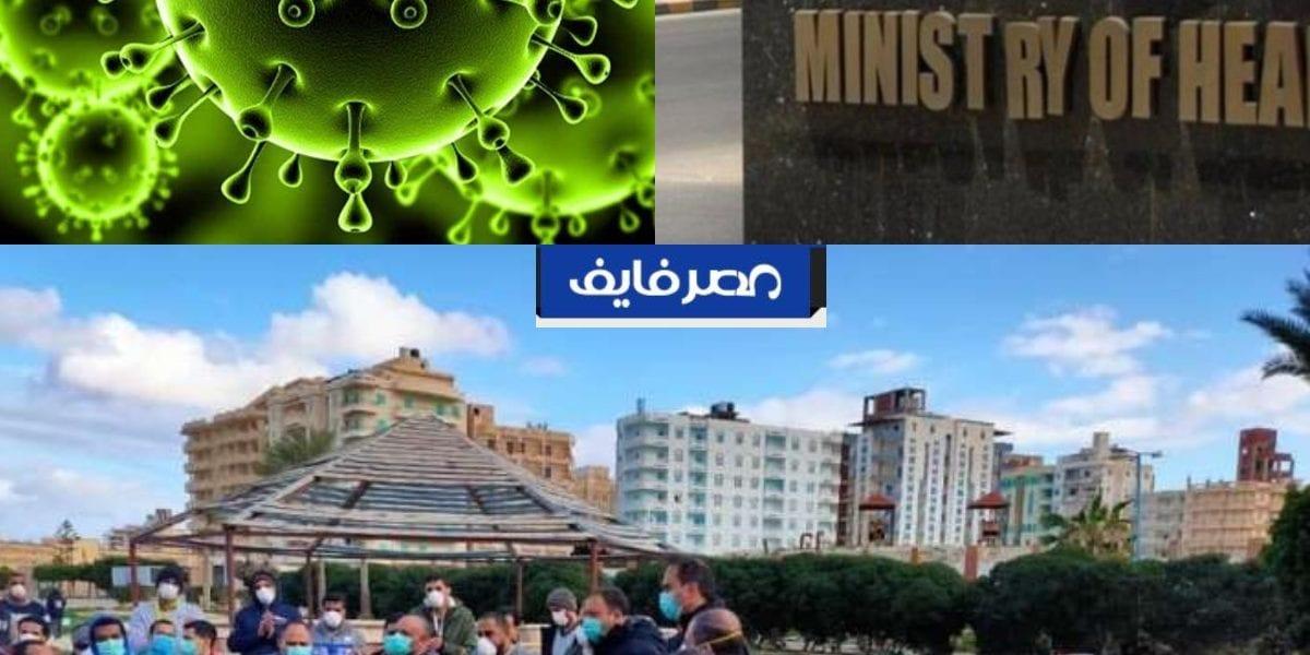 آخر أخبار فيروس كورونا VIRUSCORONAإصابة 398 حالة جديدة و 15 حالة وفاة